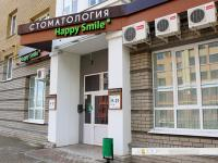 "Стоматология ""Happy Smile"""