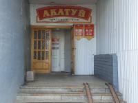 """Магазин """"Акатуй"""""""