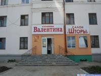 "Салон штор ""Валентина"""