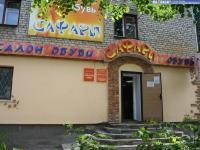 """Салон обуви """"Сафари"""" на пр. Ленина"""