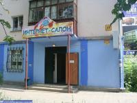 Интернет-салон на пр. Ленина, 18