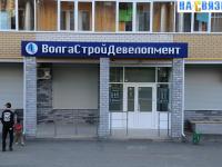 """ООО """"ВолгаСтройДевелопмент"""""""
