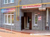 """Магазин """"Стройхозтовары"""""""