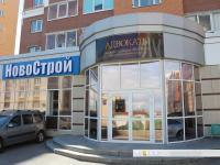 Офисный центр на Крылова