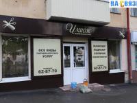 """Парикмахерская """"Имидж"""""""