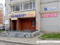 """Отдел недвижимости """"Вариант"""""""