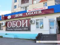 """""""Дом обоев"""""""