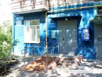 Чувашское региональное отделение Всероссийского общества глухих