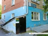 Организации в доме 15 на улице Урукова