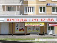 """Магазин """"Студия ремонта"""""""