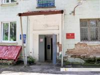 Отдел социального обеспечения Военного комиссариата Чувашской Республики