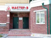 """ООО """"Волгажилстрой"""""""