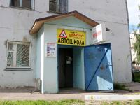 """Автошкола """"Монолит"""""""