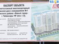 Паспорт объекта - ул. Стартовая, поз. 1.8