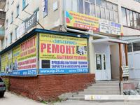 "Авторизованный сервисный центр ""Зип-сервис"""