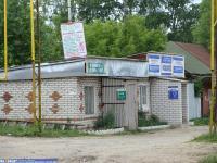 """Ветеринарно-аптечный пункт, магазин """"Водолей"""""""