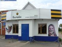 Офис обслуживания Билайн в пос.Ибреси