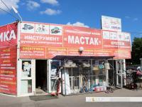 """Специализированный магазин """"Мастак"""""""