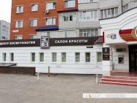 """Центр косметологии, салон красоты """"Эсте"""""""