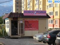 """Магазин """"Новостройка"""""""