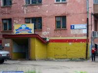 "Магазин ""Лакомка"""