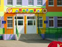 "Детский сад ""Антошка"""