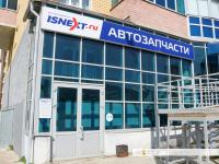 Автозапчасти Isnext.ru