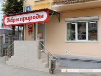 "Магазин ""Дары природы"""
