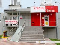 Организации в доме 26 на улице Ленинградской