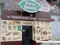 "Кафе ""Хмель & Шишка"""