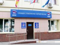 """Общественная приемная партии """"Единая Россия"""""""
