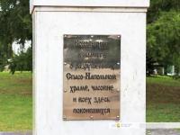Памятная надпись под крестом