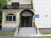 Отдел государственного контроля, надзора и охраны ВБР