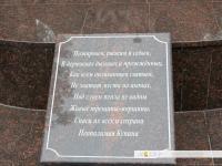 Памятная надпись у памятника огнеборцам