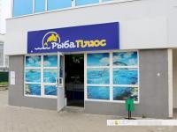 """Павильон """"Рыба Плюс"""""""