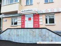 "Магазин ""Autodoc.ru"""
