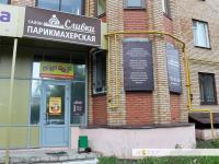 "Салон-парикмахерская ""Сливки"""