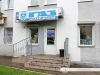 """Магазин """"ГАЗ детали машин"""""""