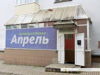 """Парикмахерская """"Апрель"""""""