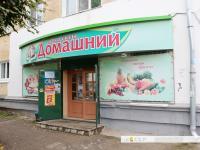 "Магазин ""Домашний"""