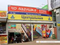 """Торговый комплекс """"Центральный"""""""