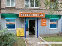 """Магазин """"Комиссионный"""""""