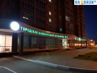 Городская клиническая больница №1