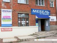 Магазины в доме 13 на улице Патриса Лумумбы