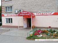 """Магазин """"Добротный"""""""