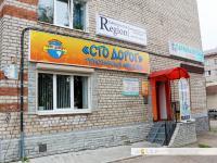 Организации в доме 14-1 на улице Декабристов