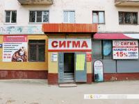 """Магазин """"Сигма"""""""