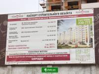Строительство дома по ул. Пржевальского