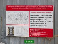 Поз. 42 по Тракторостроителей