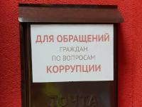 Ящик для обращений граждан по вопросам коррупции
